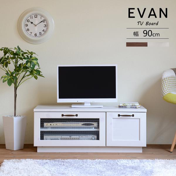 テレビ台 ローボード(幅90cm)  EVAN(イワン) テレビ台 テレビボード ローボード 収納 リビング リビング収納 32型 32V 幅90cm 幅90 コンパクト 木目調 ホワイト 白 ホワイトウォッシュ EVAN イワン