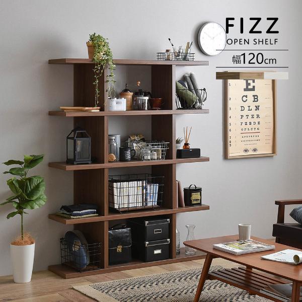 シェルフ(ハイタイプ/幅120cm) Fizz(フィズ) シェルフ デザインシェルフ 棚 ディスプレイラック リビング収納 幅120cm 幅120 木目調 ホワイト 白 ホワイトウォッシュ FIZZ フィズ