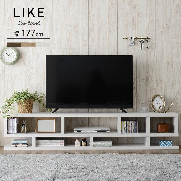 ローボードローシェルフ(幅180cm/高さ36cm) Like(ライク) テレビ台 テレビボード ローボード シェルフ デザインシェルフ 棚 ディスプレイボード リビング リビング収納 幅180 木目調 ホワイト 白 ウォッシュホワイト LIKE ライク