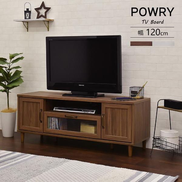 ローボードテレビ台 (幅120cm) POWRY(ポーリー) テレビ台 テレビ ローボード リビング リビング収納 寝室 42型 42V 幅120cm コンパクト 木目調 ホワイト 白 ホワイトウォッシュ アンティーク レトロ POWRY ポーリー