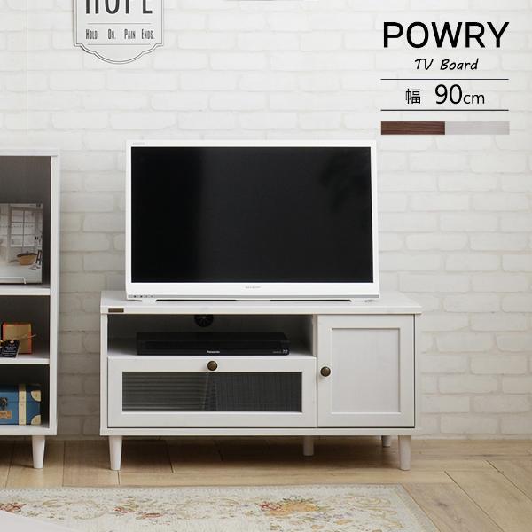 ローボードテレビ台 (幅90cm) POWRY(ポーリー) テレビ台 テレビボード ローボード リビング リビング収納 32型 32V 幅120cm コンパクト 木目調 ホワイト 白 ホワイトウォッシュ アンティーク レトロ POWRY ポーリー
