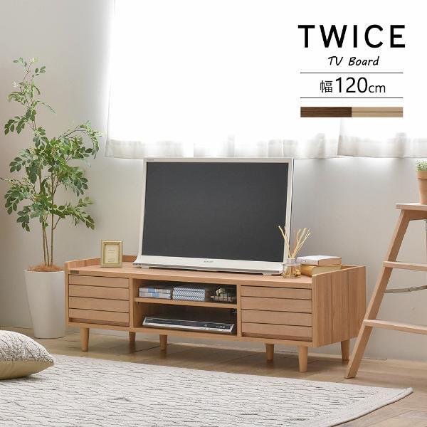 テレビ台 ローボード(幅120cm) TWICE(トワイス) テレビ台 テレビボード ローボード 収納 リビング収納 40型 40V 幅120 コンパクト 天然木 おしゃれ ナチュラル TWICE トワイス