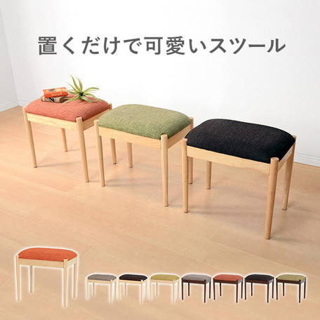 スツール <セール&特集> VH-7959OR チェア 日本メーカー新品 椅子