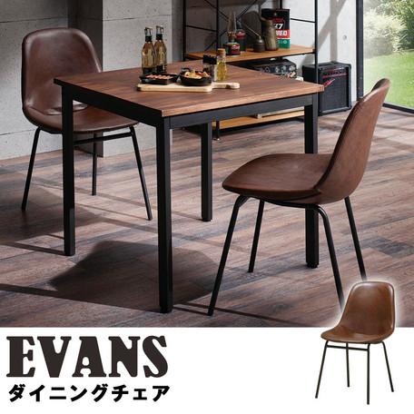 エヴァンスチェア(シェル型) インダストリアルデザイン EVS-CP1