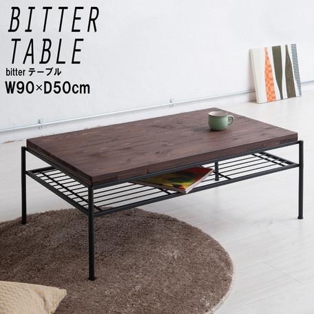 bitter テーブル 幅90cm/机/リビング/棚付/収納/センターテーブル/木製/カフェ/アイアン/モダン/オシャレ