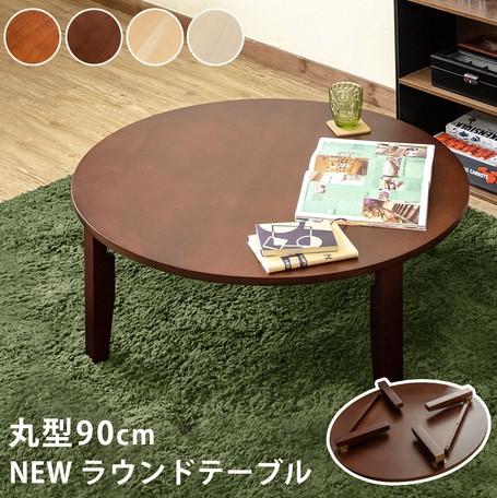 ラウンドテーブル 90φ ブラウン・ダークブラウン・ナチュラル【時間指定不可】