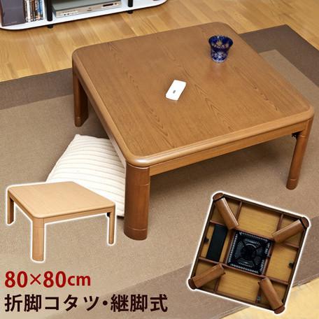 【正方形】折れ脚コタツ 継脚式 80×80 ブラウン【時間指定不可】