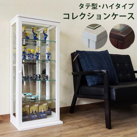 コレクションケース・タテ型ハイタイプ DBR/WW【離島配送不可】