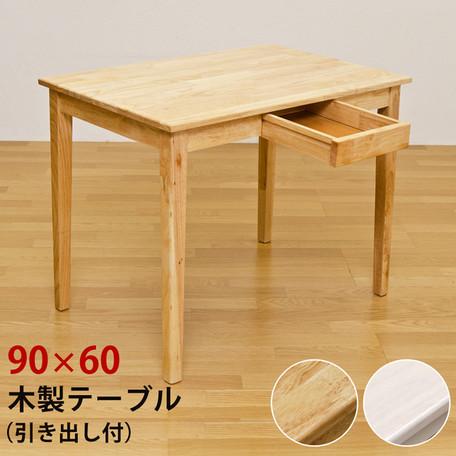 木製テーブル(デスク) 90x60 ナチュラル/ホワイトウォッシュ【離島・日時指定不可】