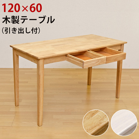 木製テーブル(デスク) 120x60 ナチュラル/ホワイトウォッシュ【離島・日時指定不可】