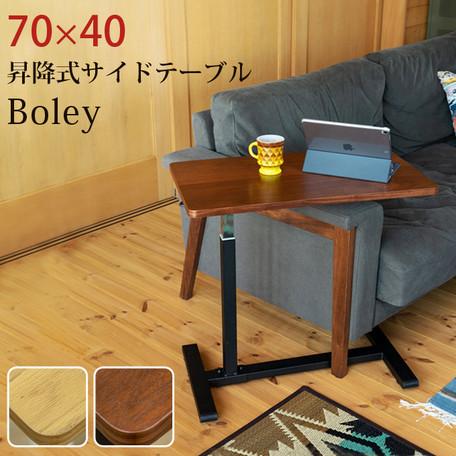 昇降式サイドテーブル Boley 70×40 NA/WAL