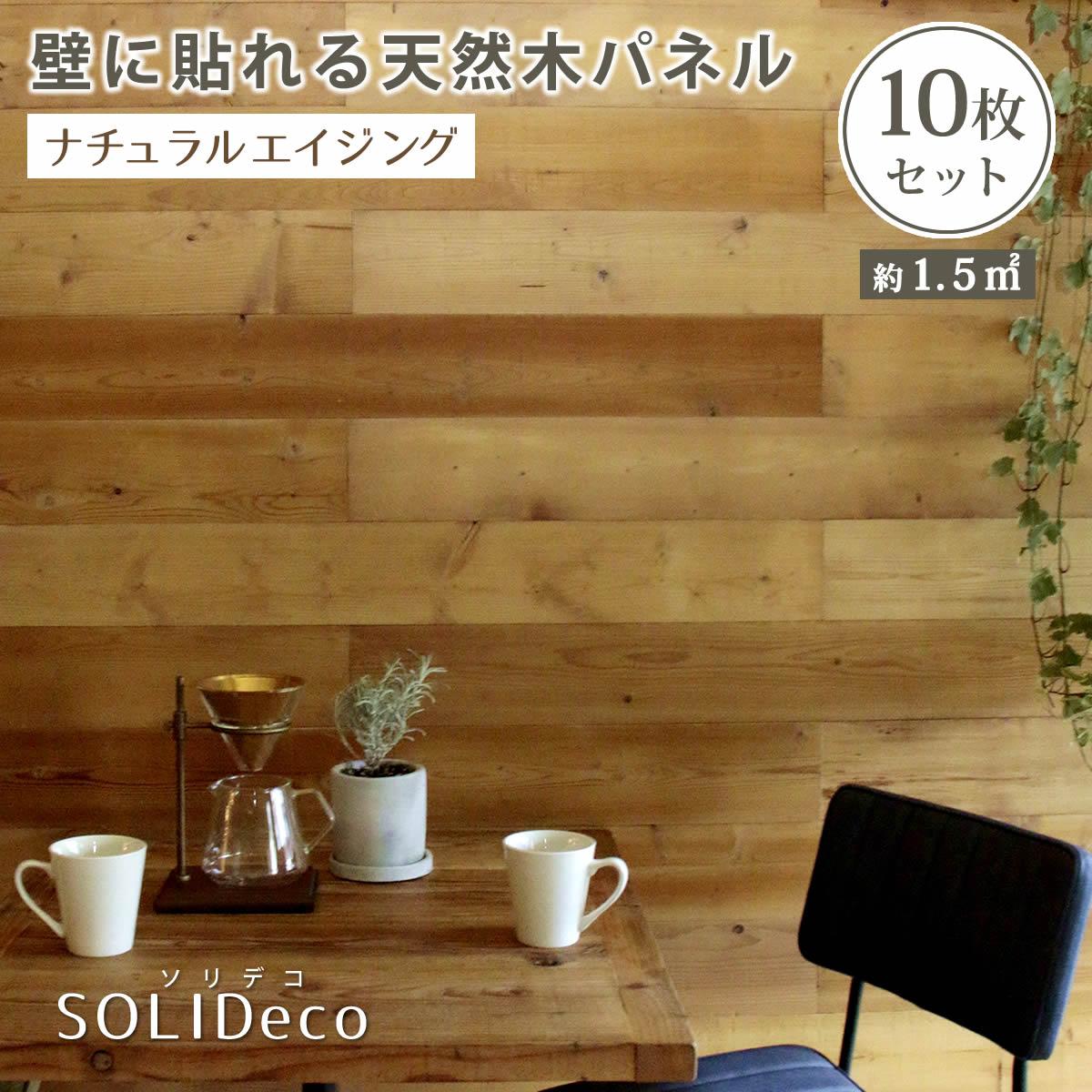 裏面の両面テープでペタッと壁に貼るだけ簡単 本物の木を使用していておしゃれな質感 SNS映えする憧れの板壁が簡単に手に入ります 送料無料 壁に貼れる天然木パネル ナチュラルエイジング 10枚組 約1.5平米 SOLIDECO ソリデコ SLDC-10P-002AGE 木材 壁板 ウォールパネル 内装 公式ショップ 壁 貼れる木 貼る板 爆安プライス 店舗 壁材 パネル 腰壁 壁に板を貼る 化粧ベニヤ 板 diy 材 ウッドタイル ウッドパネル おしゃれ 部屋