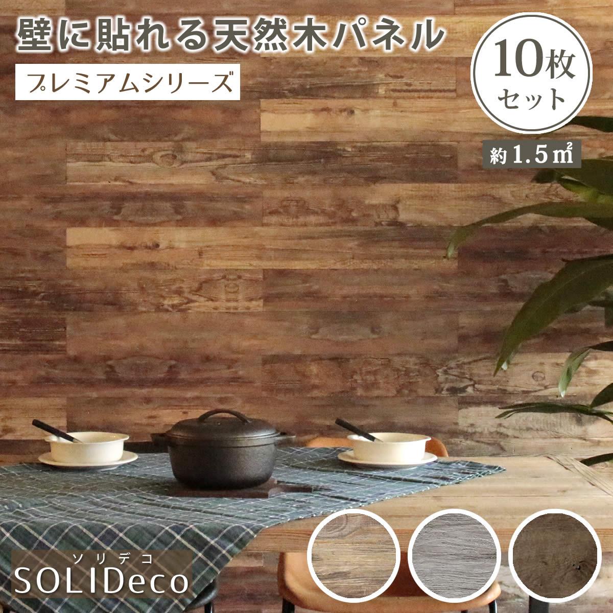 SOLIDECO 壁に貼れる天然木パネル 10枚組(約1.5m2)【送料無料 壁パネル ウォールパネル ウッドパネル DIY 壁紙】