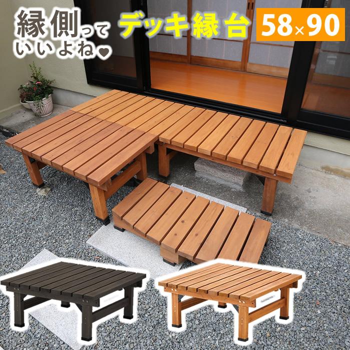 デッキ縁台 90×58【送料無料 木製 ステップ 天然木製 ウッドデッキ ガーデンベンチ ガーデンチェア 庭】