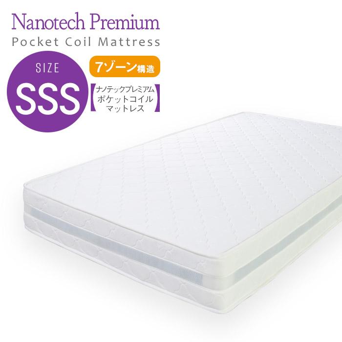 ナノテックプレミアムポケットコイルマットレススモールセミシングルサイズ(幅80センチ)