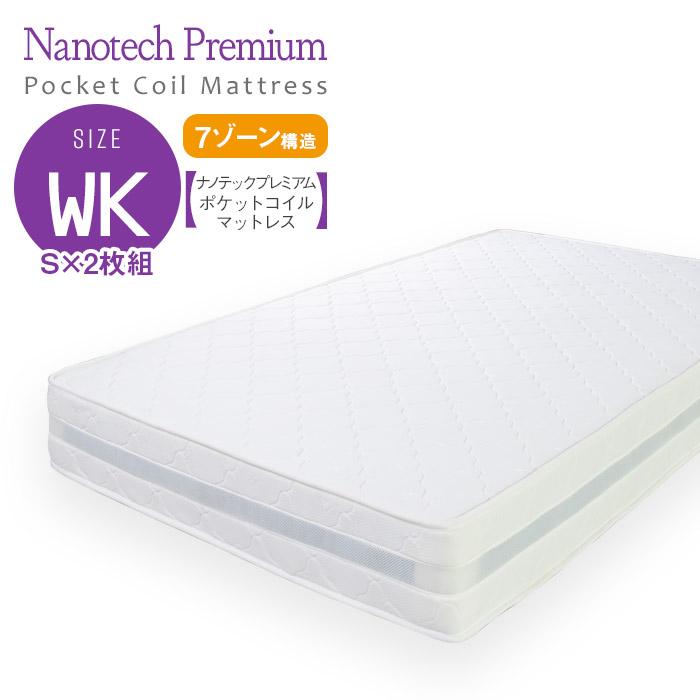 ナノテックプレミアムポケットコイルマットレスワイドキングサイズ(幅97センチ×2枚組)