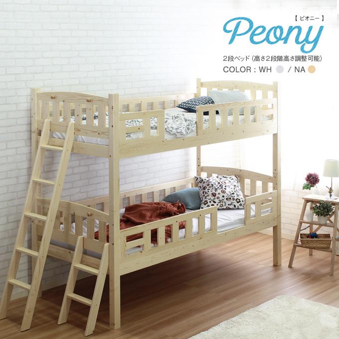 木製2段ベッド ホワイト ナチュラル 木製 2段ベッド 二段ベッド 収納 すのこベッド 高さ2段階調整 木製ベッド 子供ベッド シングルベッド
