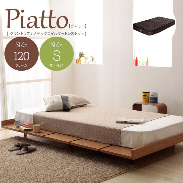 ピアット 北欧風ベッド ローベッド シンプル マットレスセット ベッド 木目 ポケットコイル お洒落 コイル数1250個(フレーム120 + マットSサイズ)