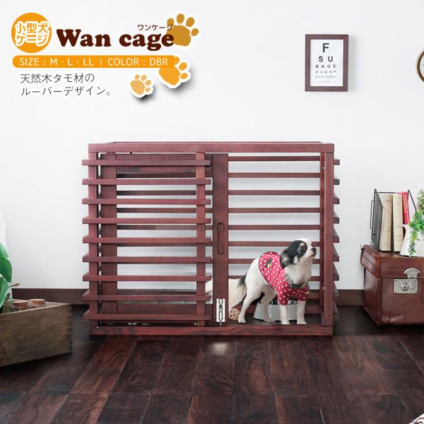 小型犬 犬用 ケージ wan cage (ワンケージ) ゲージ 木製 サークル ウッド おしゃれ 小型犬 子犬 ルーバー 【サイズLL】 (ダークブラウン)