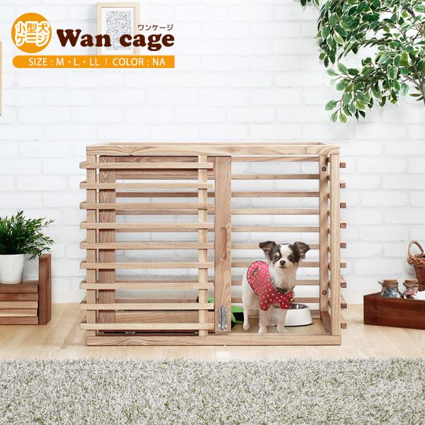 小型犬 犬用 ケージ wan cage (ワンケージ) ゲージ 木製 サークル ウッド おしゃれ 小型犬 子犬 ルーバー 【サイズLL】 (ナチュラル)