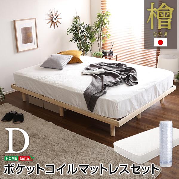 3段階高さ調節 国産総檜脚付きすのこベッド 【Pierna-ピエルナ-】(ポケットコイルロールマットレス付き) ダブル