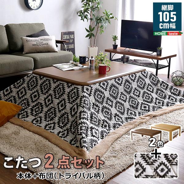 通年使える家具調こたつ  長方形型 105cm 2段階調節の継ぎ脚タイプ トライバル柄こたつ布団 2点セット【Ofen-オーフェン】シリーズ