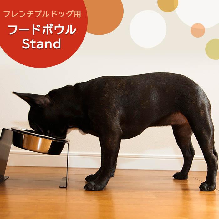 健康は姿勢から 病気の予防に Ours フードボウルテーブル 犬用グッズ 名入れ有り フレンチブルドッグ用 スマイヌ お中元 NEW ARRIVAL