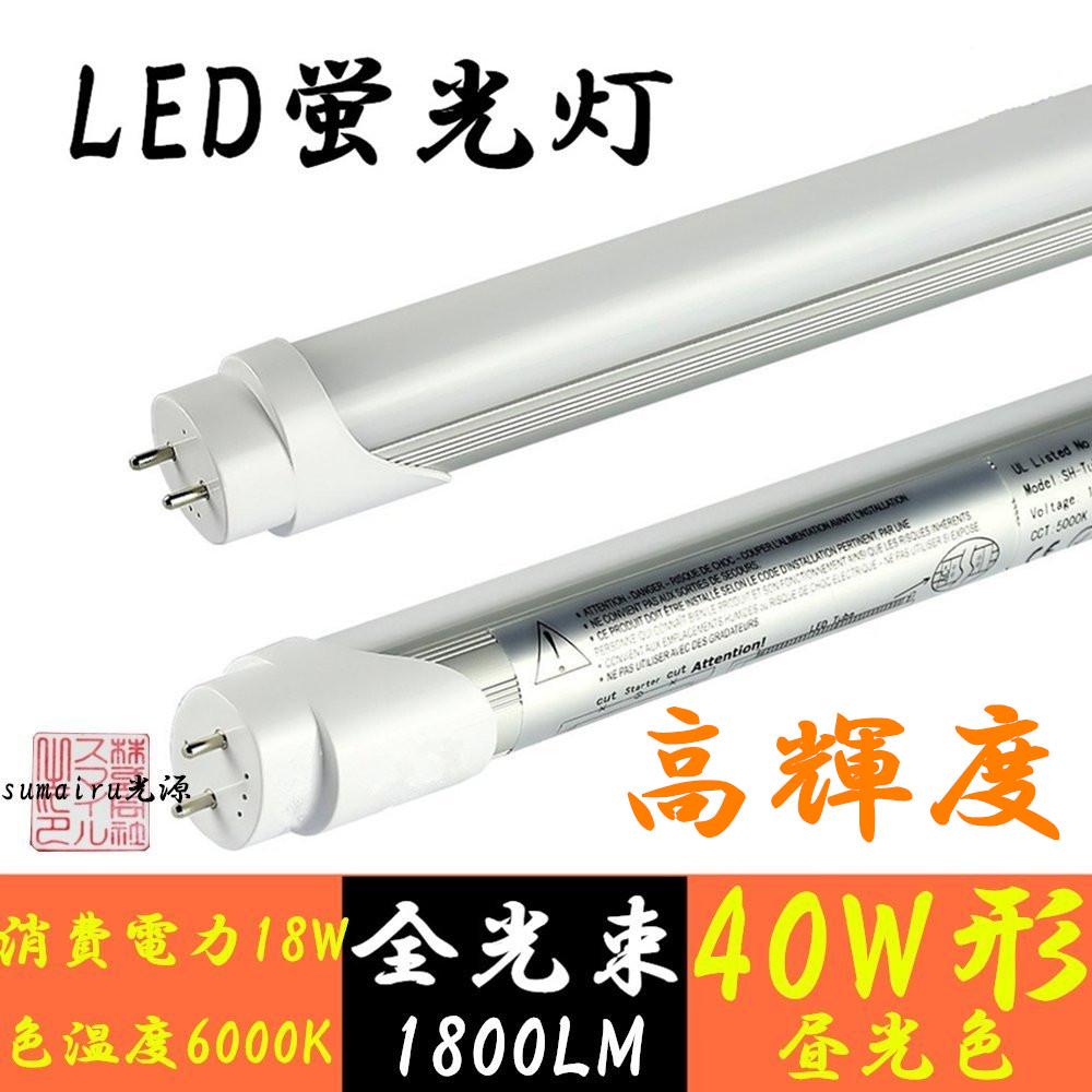 10本セットLED蛍光灯40W形蛍光灯 LED直管蛍光灯 40W形LED蛍光灯40型  昼光色 6000K