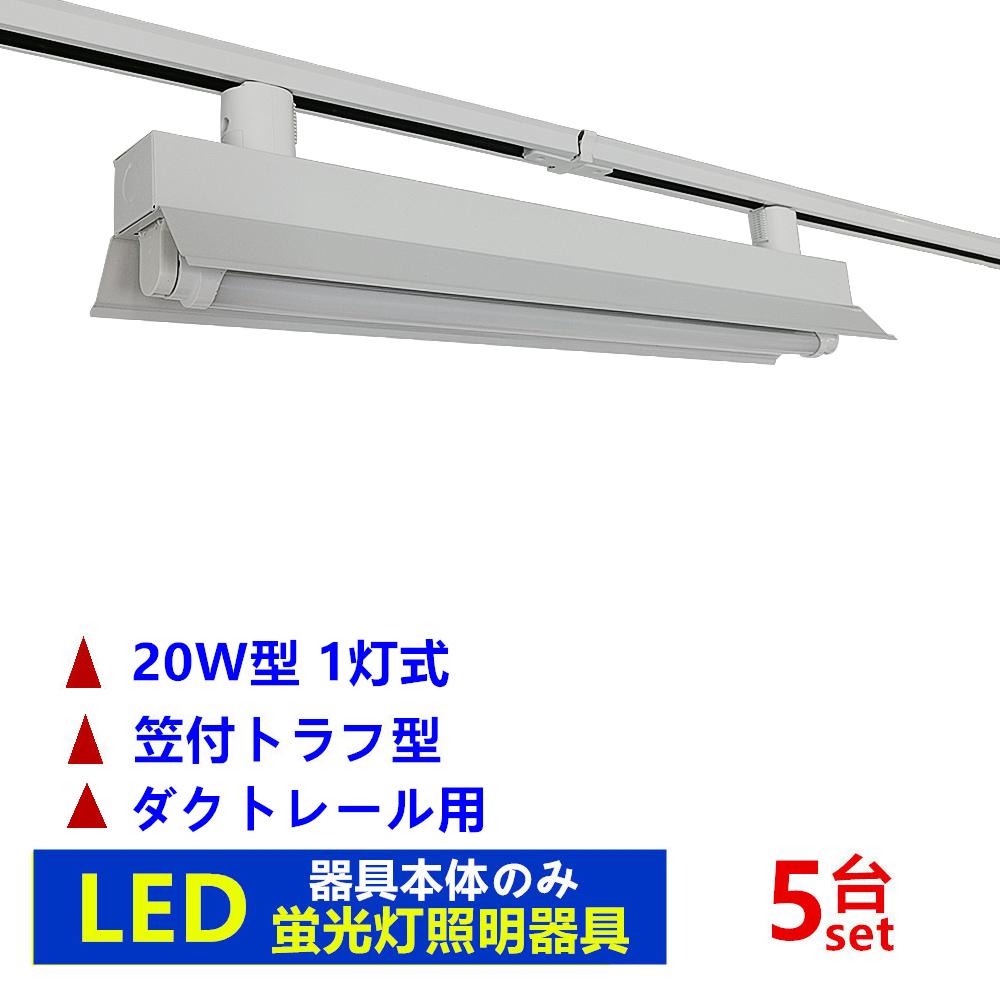 5台セツトライティングレール照明器具20W型1灯式笠付トラフ型 ライティングバー照明器具 配線ダクトレール用 蛍光灯照明器具 器具本体のみ