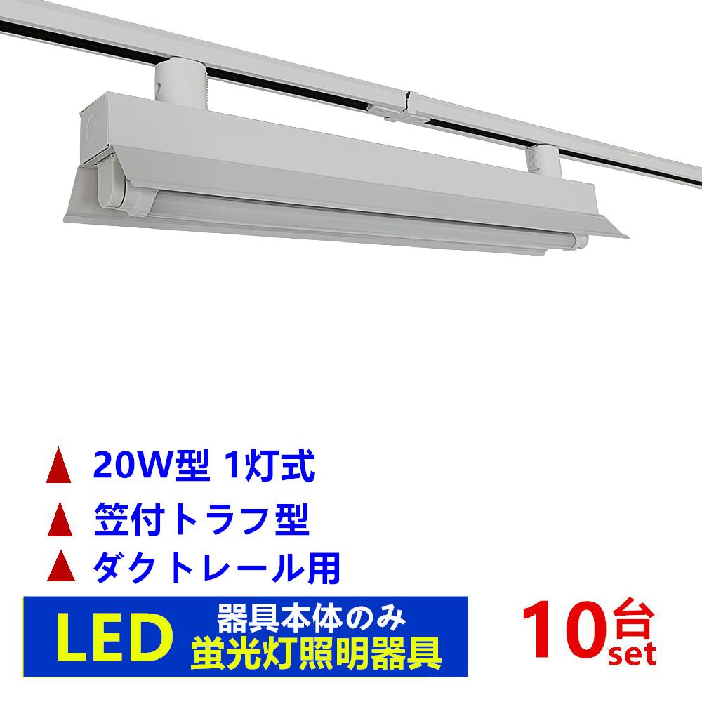 10台セツトライティングレール照明器具20W型1灯式笠付トラフ型 ライティングバー照明器具 配線ダクトレール用 蛍光灯照明器具 器具本体のみ