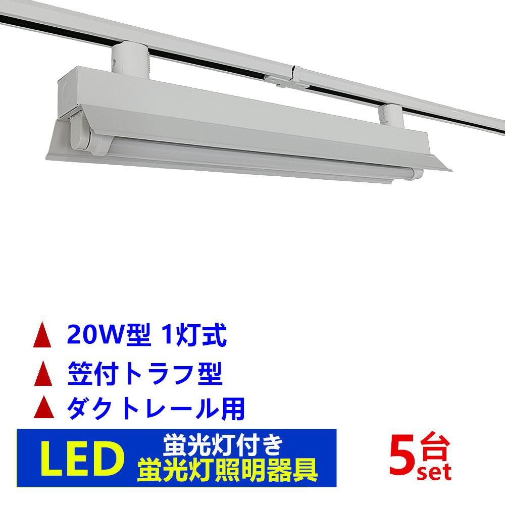 5台セツトライティングレール照明器具20W型1灯式笠付トラフ型 ライティングバー照明器具 配線ダクトレール用 蛍光灯照明器具 LED蛍光灯付き