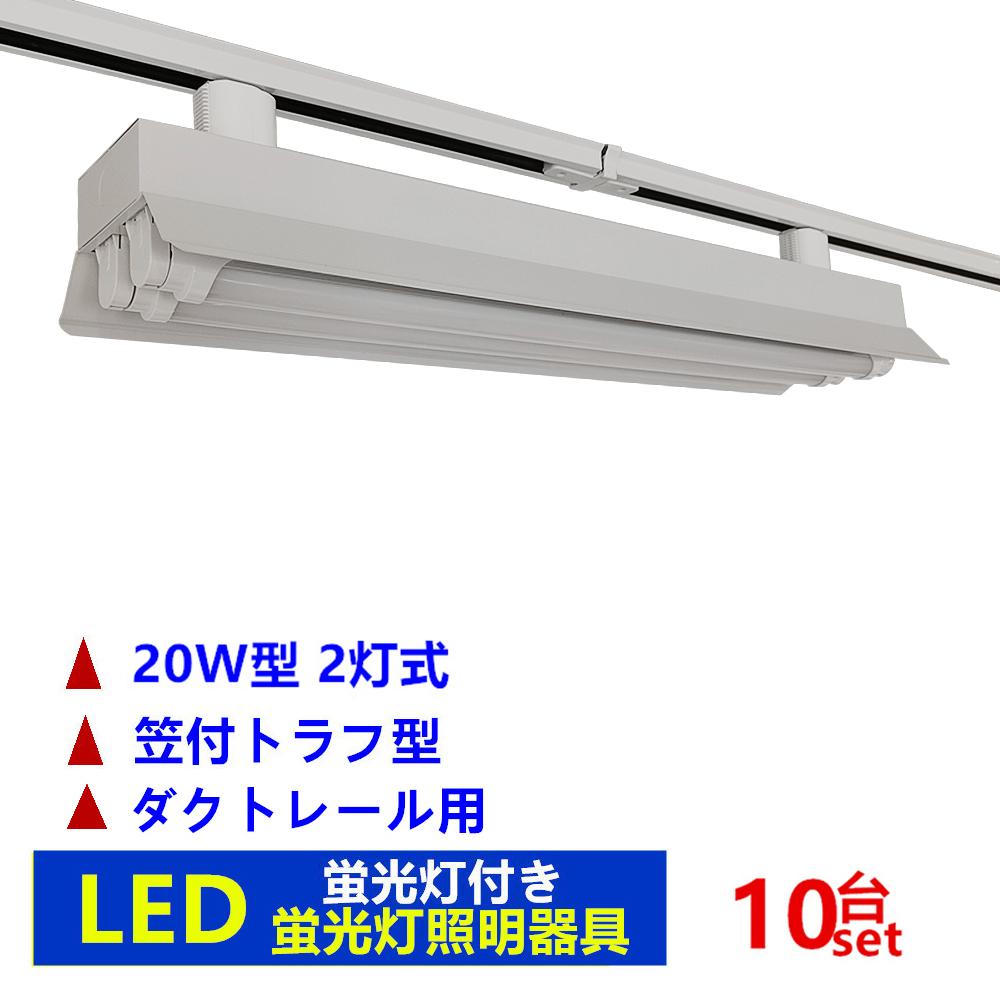 10台セツト ライティングレール照明器具20W型2灯式笠付トラフ型 ライティングバー照明器具 配線ダクトレール用 蛍光灯照明器具 LED蛍光灯付き