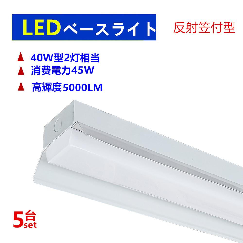 5台セツトLED反射笠付型 べースライト 40W形2灯相当 LED蛍光灯器具一体型 5000LM昼光色