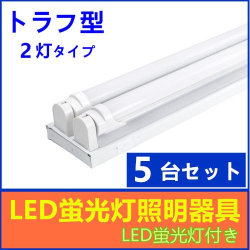 5台セットLED蛍光灯器具2灯式 LED蛍光灯付き 40w形LED蛍光灯専用照明器具40W形2灯式 トラフ型 LED蛍光灯ベース照明 蛍光灯器具