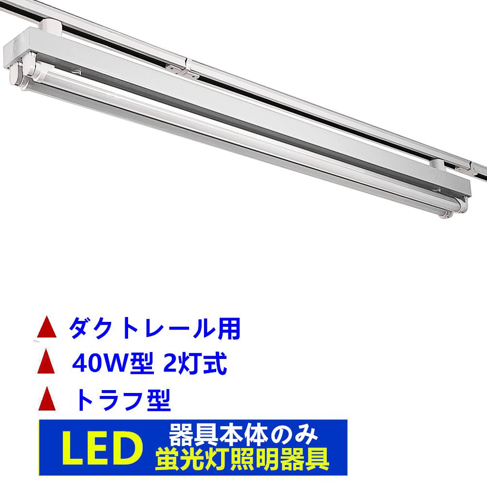 ライティングレール照明器具2灯式トラフ型 ライティングバー照明器具 配線ダクトレール用 蛍光灯照明器具 再入荷/予約販売! 器具本体のみ 超特価 ダクトレール用