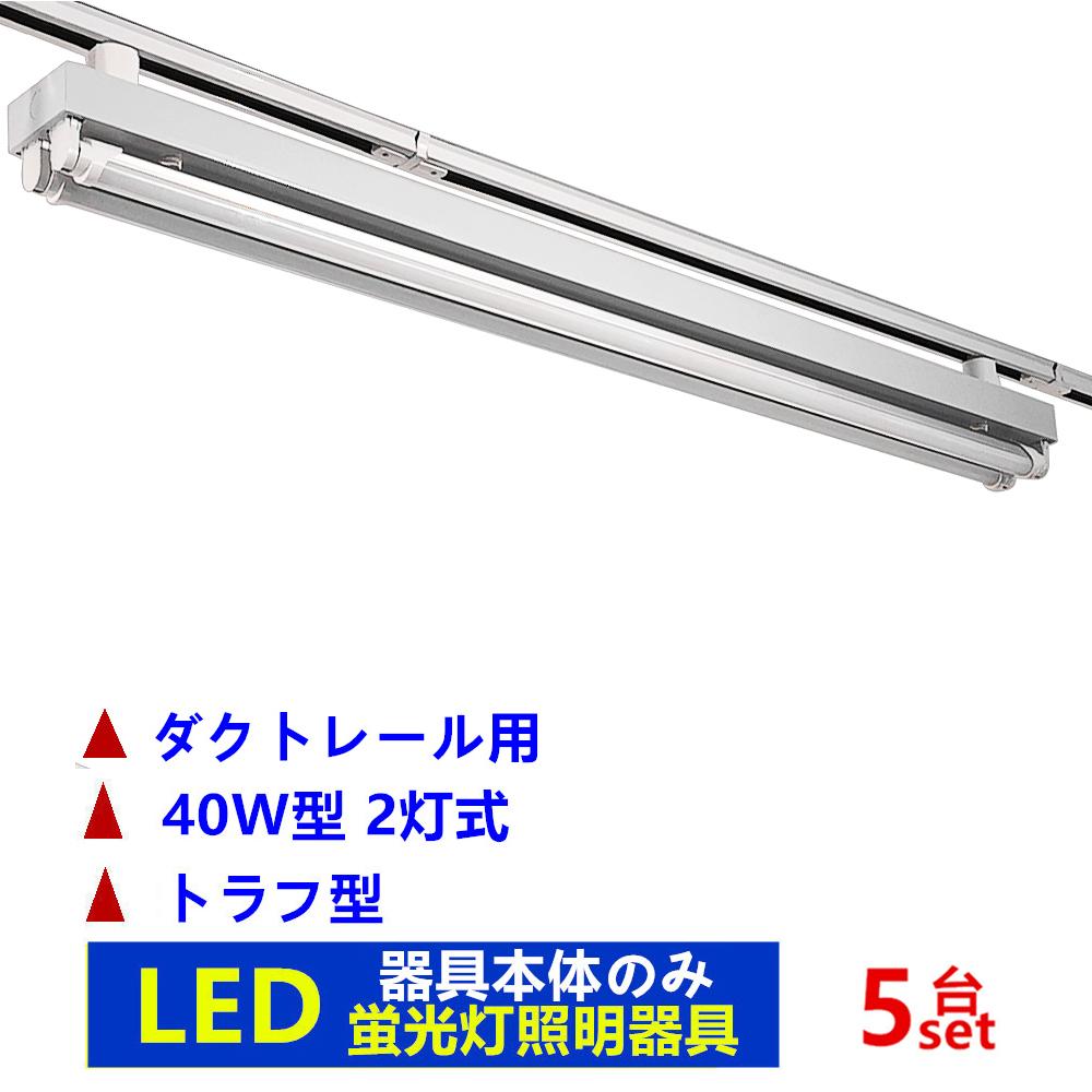 5台セツト ライティングレール照明器具2灯式トラフ型 ライティングバー照明器具 配線ダクトレール用 ダクトレール用 蛍光灯照明器具 器具本体のみ