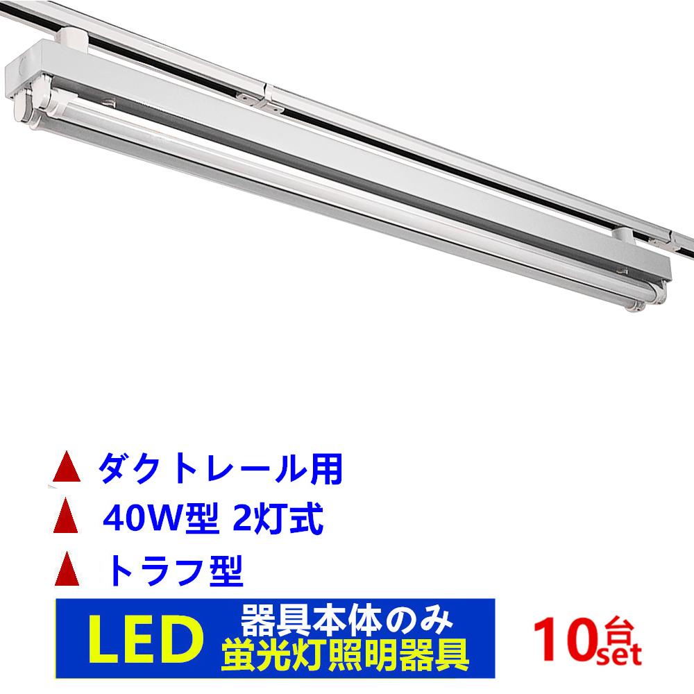 10台セツト ライティングレール照明器具2灯式トラフ型 ライティングバー照明器具 配線ダクトレール用 ダクトレール用 蛍光灯照明器具 器具本体のみ