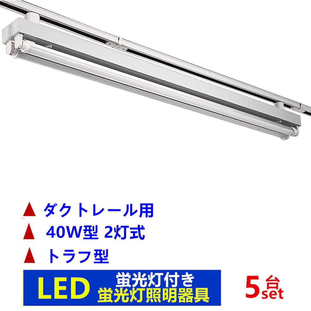 5台セツト ライティングレール照明器具2灯式トラフ型 ライティングバー照明器具 配線ダクトレール用 ダクトレール用 蛍光灯照明器具 LED蛍光灯付き