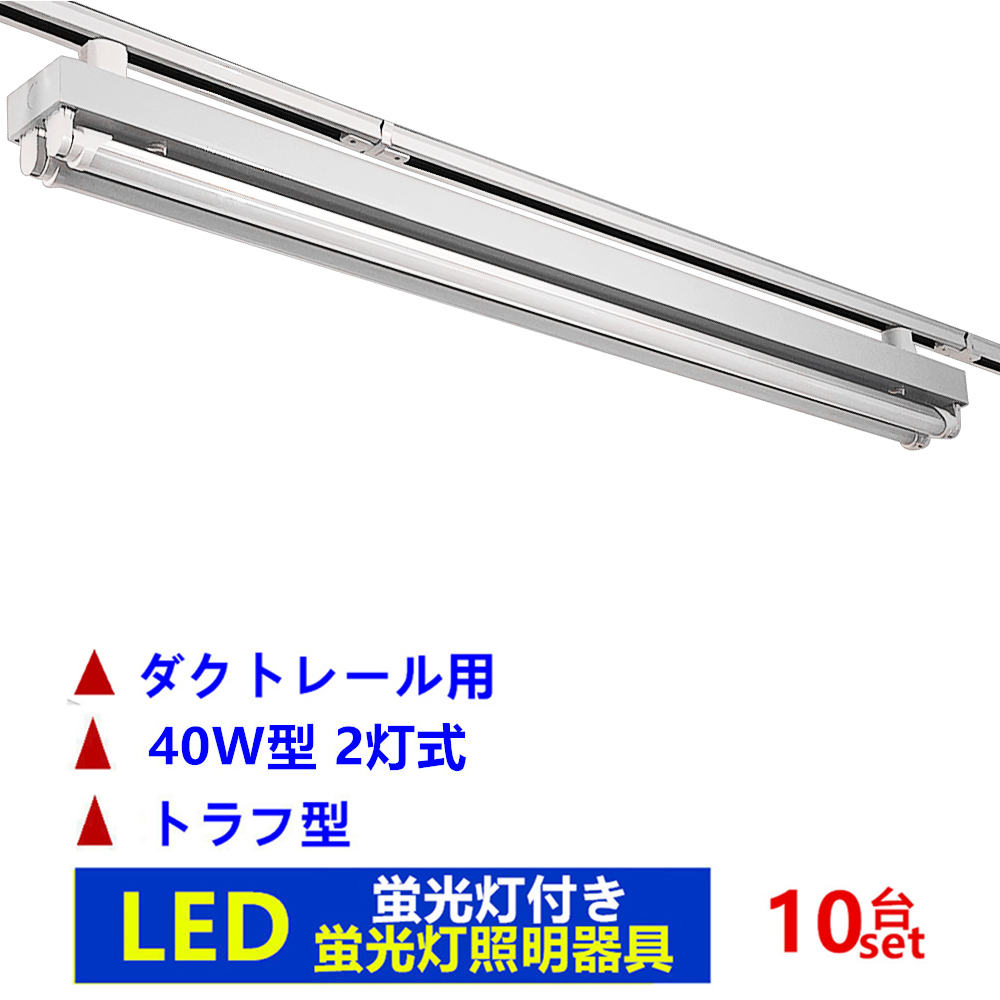 10台セツト ライティングレール照明器具2灯式トラフ型 ライティングバー照明器具 配線ダクトレール用 ダクトレール用 蛍光灯照明器具 LED蛍光灯付き