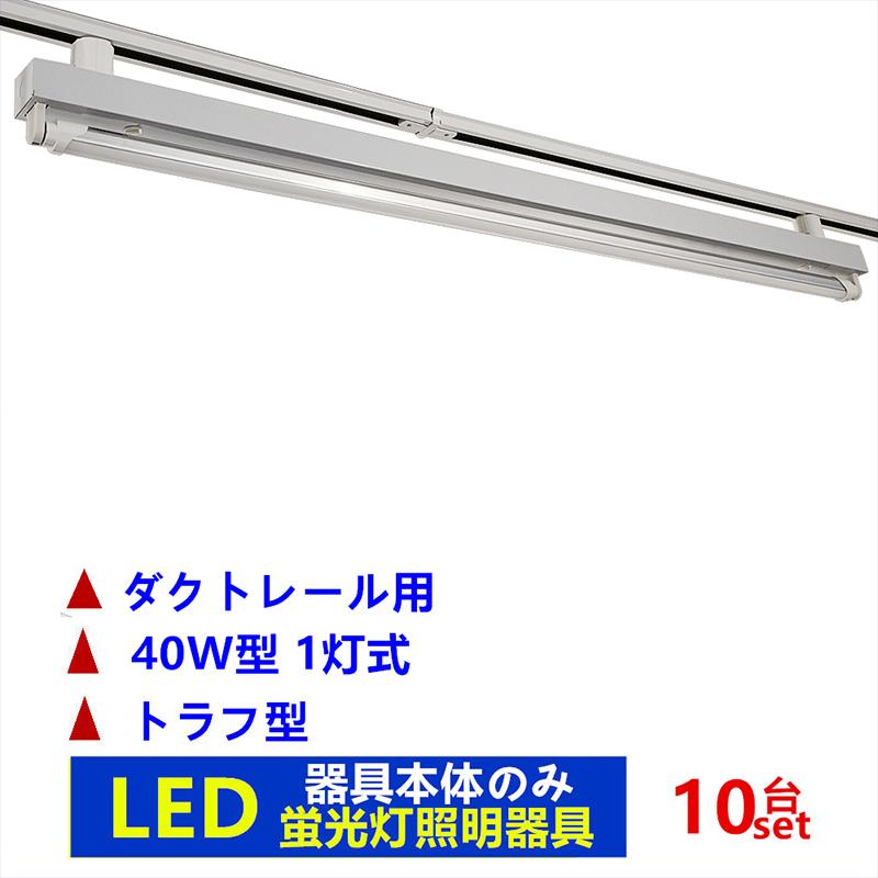 10台セットライティングレール照明器具1灯式トラフ型 ライティングバー照明器具 配線ダクトレール用 ダクトレール用 蛍光灯照明器具 器具本体のみ