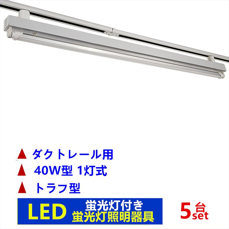 5台セットライティングレール照明器具1灯式トラフ型 ライティングバー照明器具 配線ダクトレール用 ダクトレール用 蛍光灯照明器具 LED蛍光灯付き