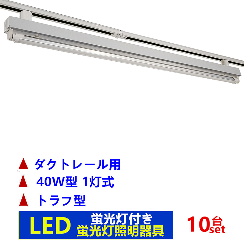 10台セットライティングレール照明器具1灯式トラフ型 ライティングバー照明器具 配線ダクトレール用 ダクトレール用 蛍光灯照明器具 LED蛍光灯付き