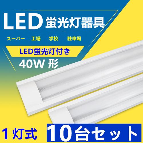 10台セットLED蛍光灯器具1灯式 LEDベースライト型 LED蛍光灯付き 40w形 蛍光灯照明器具