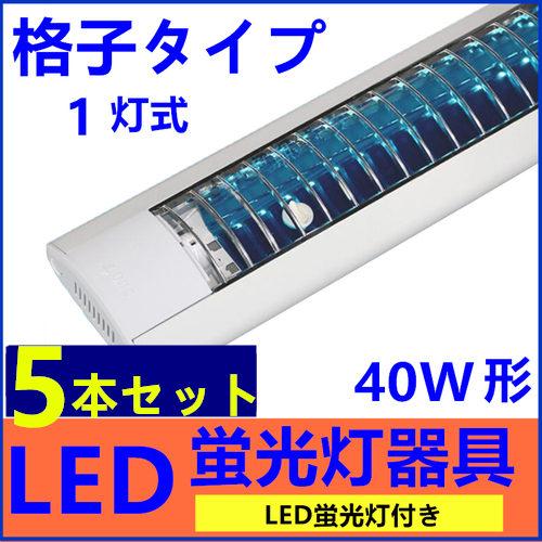5本セットLED蛍光灯器具1灯式 格子タイプ LEDベースライト型 LED蛍光灯付き 40w形 蛍光灯照明器具