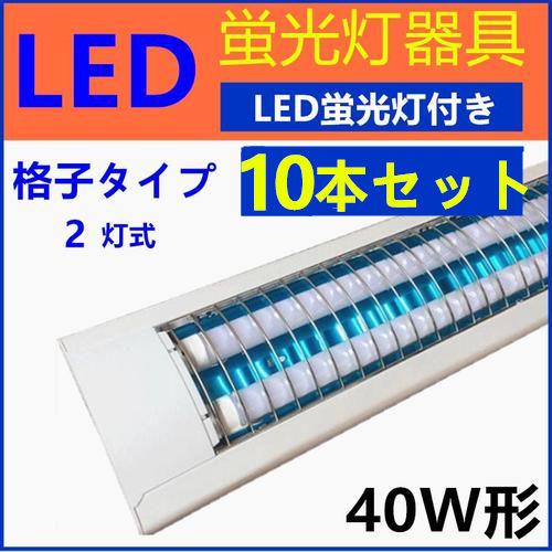 10セットLED蛍光灯器具2灯式 格子タイプ LEDベースライト型 LED蛍光灯付き 40w形 蛍光灯照明器具