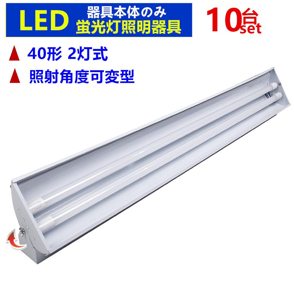 10台セット LED蛍光灯照明器具40W形 2灯式 蛍光灯器具 角度可変型 角度調節【器具本体のみ】 べースライト LED蛍光灯器具