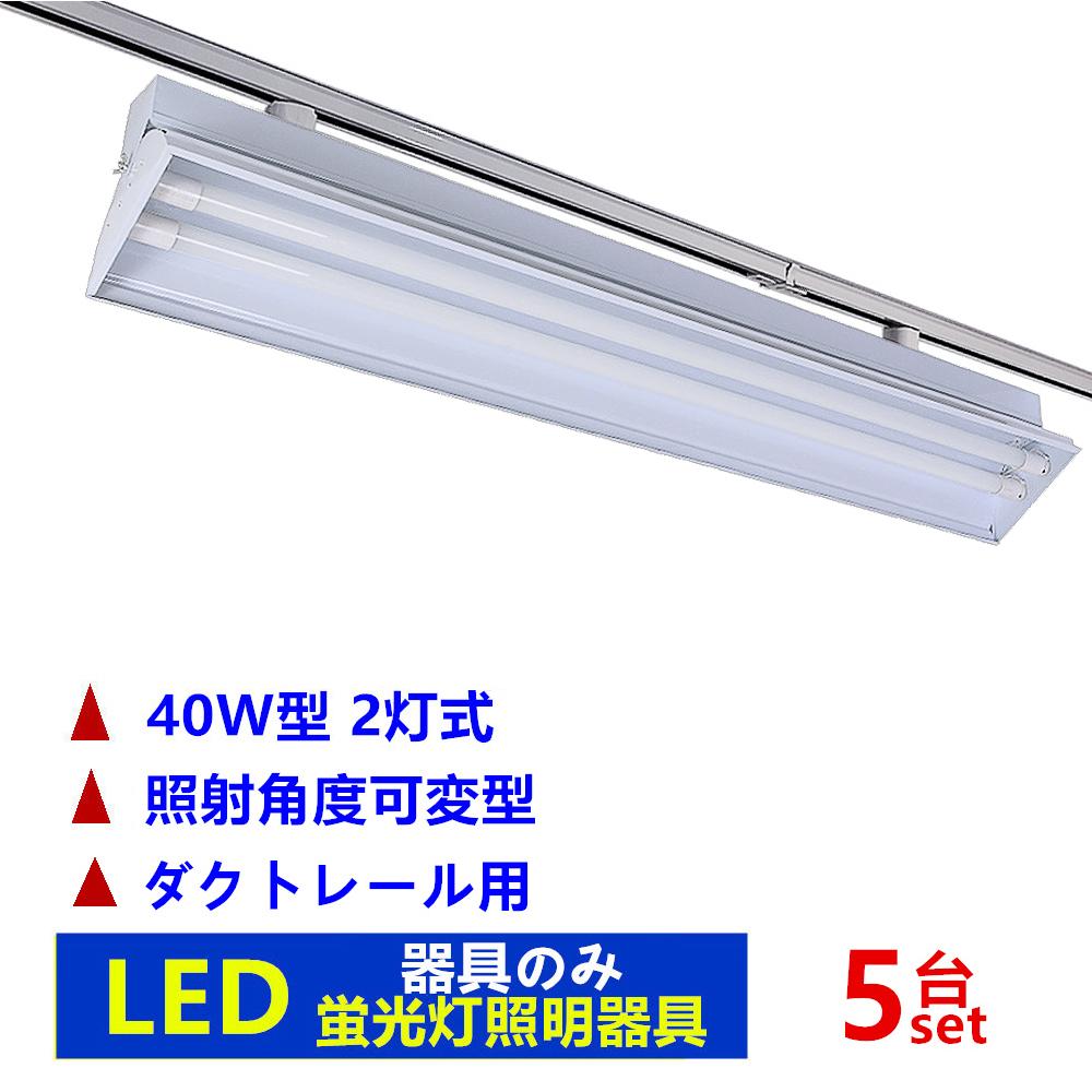 5台セットライティングレール照明器具2灯式 角度可変型 ライティングバー照明器具 配線ダクトレール用 ダクトレール用 蛍光灯照明器具 蛍光灯器具本体のみ