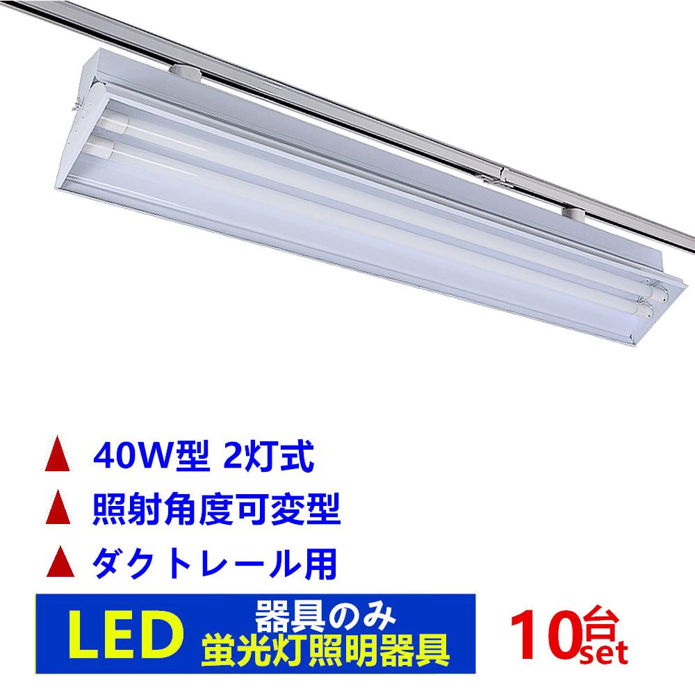 10台セットライティングレール照明器具2灯式 角度可変型 ライティングバー照明器具 配線ダクトレール用 ダクトレール用 蛍光灯照明器具 蛍光灯器具本体のみ