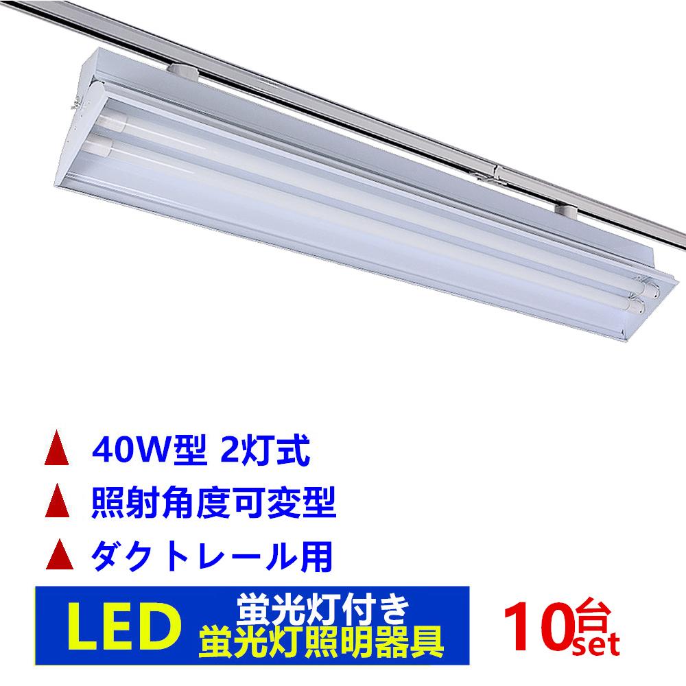 10台セットライティングレール照明器具2灯式角度可変型 ライティングバー照明器具 配線ダクトレール用 ダクトレール用 蛍光灯照明器具 LED蛍光灯付き