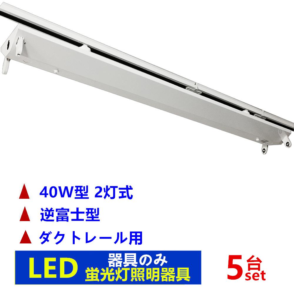 5台セット ライティングレール照明器具2灯式逆富士型 ライティングバー照明器具 配線ダクトレール用 ダクトレール用 蛍光灯照明器具 蛍光灯器具本体のみ